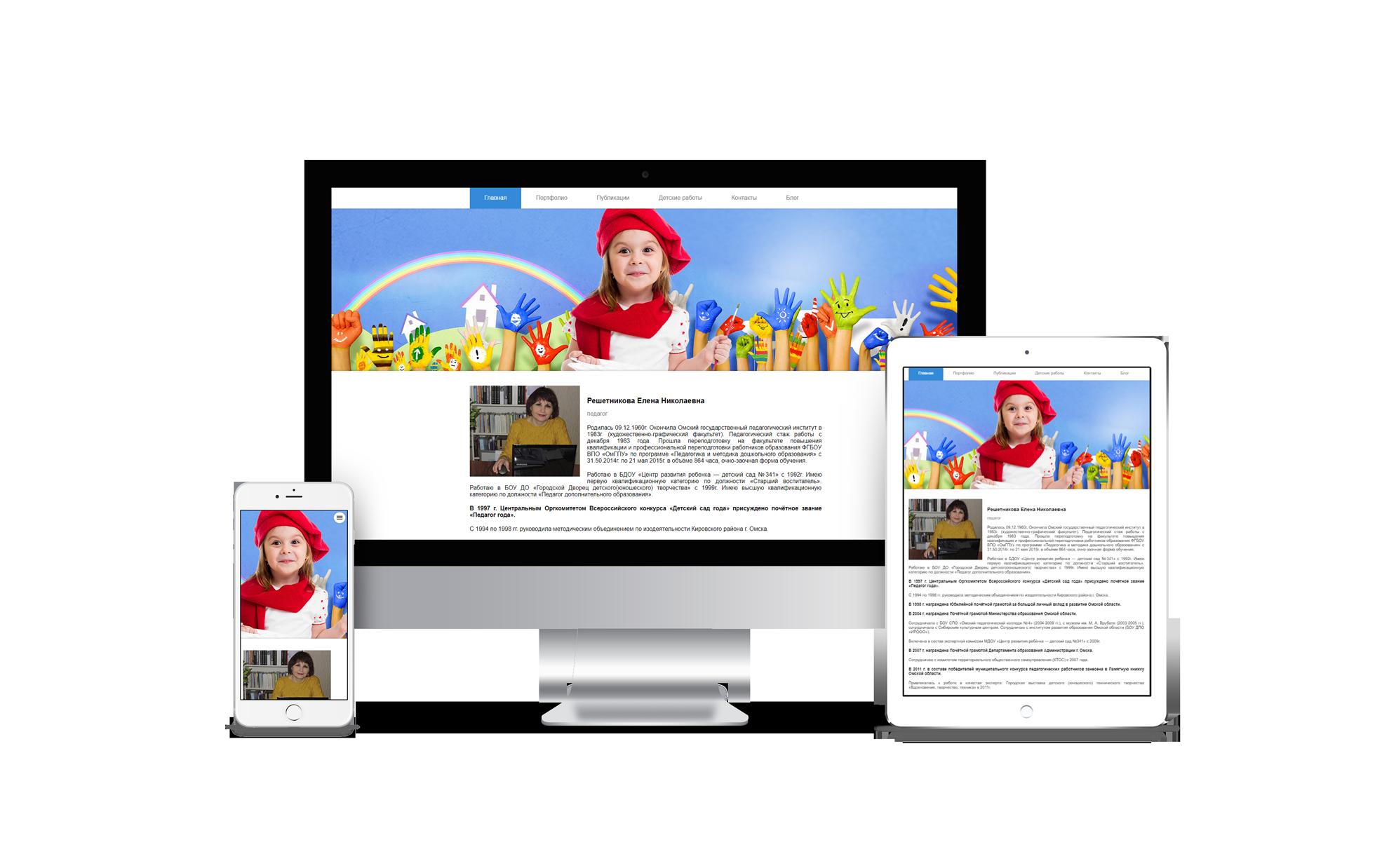 Сайт педагога