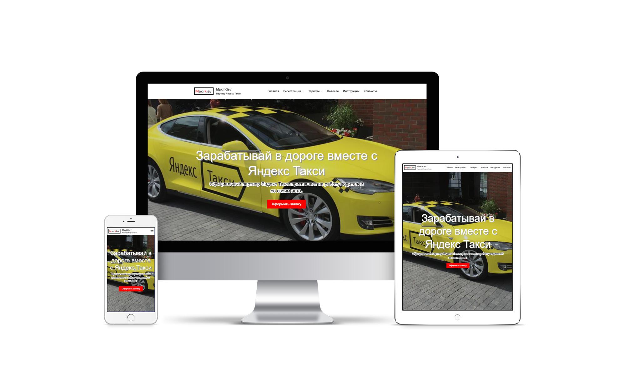 Crhbyijn главной страницы сайта партнера Яндекс Такси